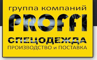 Производство и поставка спецодежды Ижевск.Компания Проффи